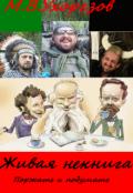 """Обложка книги """"Живая некнига"""""""