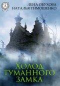 """Обложка книги """"Холод туманного замка"""""""