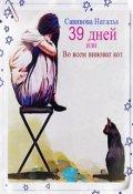 """Обложка книги """"39 дней или во всем виноват кот."""""""