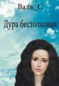 """Обложка книги """"Дура бестолковая"""""""