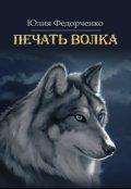 """Обложка книги """"Печать волка"""""""