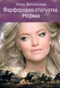 """Обложка книги """"Фарфоровая статуэтка. Норма"""""""