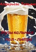 """Обложка книги """"Музыкальные пол-литра"""""""