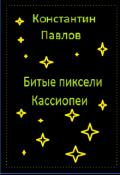 """Обложка книги """"Битые пиксели Кассиопеи"""""""