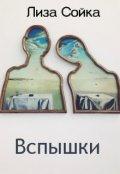 """Обложка книги """"Вспышки"""""""