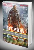 """Обложка книги """"Итрим 2.01 """"Холодные Земли"""""""""""