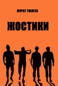 """Обложка книги """"Жостики"""""""