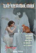 """Обложка книги """"Театр Черепаховой кошки"""""""