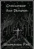 """Обложка книги """"Спаситель для демона."""""""
