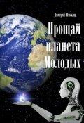 """Обложка книги """"Прощай планета молодых"""""""