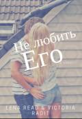"""Обложка книги """"Не любить Его"""""""