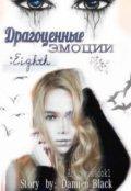 """Обложка книги """"Драгоценные эмоции: Восьмая"""""""