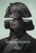 """Обложка книги """"Темнейший час"""""""