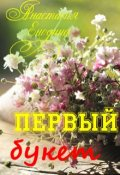 """Обложка книги """"Первый букет"""""""
