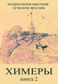 """Обложка книги """"Химеры. Часть вторая."""""""