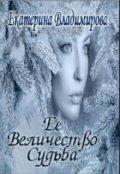 """Обложка книги """"Её Величество Судьба (2010 год) """""""