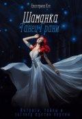 """Обложка книги """"Шаманка. Танец Грани"""""""