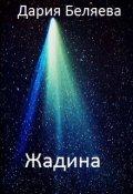 """Обложка книги """"Жадина"""""""