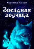 """Обложка книги """"Звездная волчица"""""""
