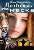"""Обложка книги """"Любовь plus Маска"""""""