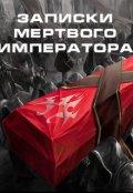 "Обложка книги ""Записки мёртвого императора"""