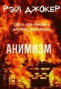"Обложка книги ""Анимизм"""