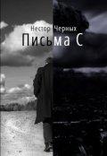 "Обложка книги ""Письма С"""