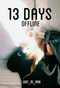 """Обложка книги """"Тринадцать дней оффлайн"""""""