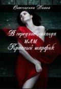 """Обложка книги """"В середине никогда или Красный шарфик"""""""