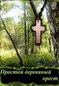 """Обложка книги """"Простой деревянный крест"""""""
