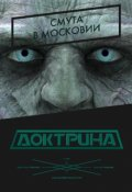 """Обложка книги """"Доктрина: Смута в Московии."""""""