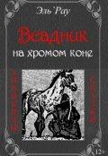 """Обложка книги """"Всадник на хромом коне."""""""