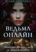 """Обложка книги """"Ведьма онлайн"""""""