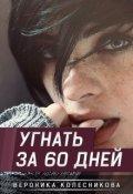 """Обложка книги """"Угнать за 60 дней """""""