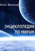 """Обложка книги """"Энциклопедия по мирам"""""""