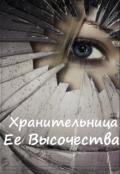 """Обложка книги """"Хранительница Ее Высочества"""""""