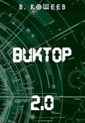 "Обложка книги ""Виктор 2.0"""