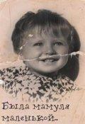 """Обложка книги """"Была мамуля маленькой..."""""""