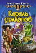 """Обложка книги """"Король драконов"""""""