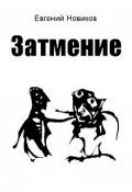 """Обложка книги """"Затмение"""""""