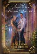 """Обложка книги """"Подарок для князя"""""""