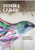 """Обложка книги """"Хозяйка судьбы"""""""