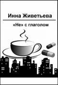 """Обложка книги """"«не» с глаголом"""""""