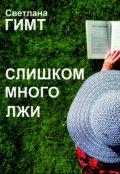 """Обложка книги """"Слишком много лжи"""""""