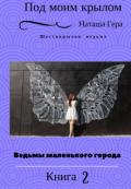 """Обложка книги """"Под моим крылом. Шестикрылая ведьма"""""""