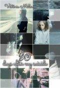 """Обложка книги """"50 дней после моего самоубийства """""""