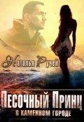 """Обложка книги """"Песочный принц в каменном городе"""""""