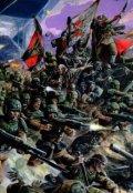 """Обложка книги """"Есть только война"""""""