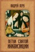 """Обложка книги """"Петух святой Инквизиции Книга Первая"""""""