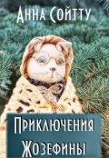 """Обложка книги """"Приключения Жозефины"""""""